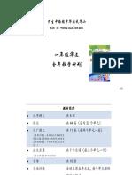 1 2017年一年级华文全年教学计划