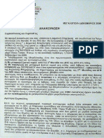 ΑΝΑΚΟΙΝΩΣΗ ΤΣΙΡΙΓΩΤΗ ΓΙΑ ΤΗΛΕΘΕΡΜΑΝΣΗ - ΔΕΚΕΜΒΡΙΟΣ 2008