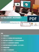12 VA公差分析_特征创建简介