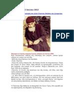 19 χρόνια από την κοίμηση του αγίου Γέροντος Παϊσίου του Αγιορείτου.docx