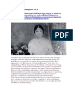103 Χρονών, η Καππαδόκισσα Ζωή Κορτσινίδου