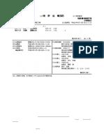 JP4968827B2