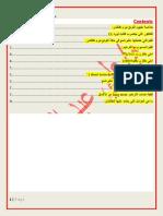 8-شرح الدفلكشن.pdf