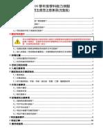 108學 考生應考注意事項(完整版)1207