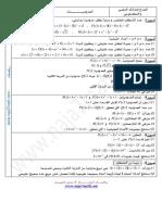 رياضيات-النجاح-141798057359832.pdf