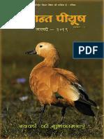 Vedanta Piyush - Jan 2019