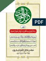 Dalail Al Khayrat With (Urdu)Translation
