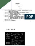 1071 醫技與食安學系生化實驗第二部分上課講義-生化學科周志銘老師 (2)
