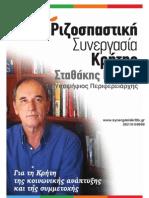 Fylladio Rizospastikis Synergasias Kritis1