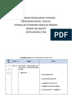 三年级道德教育(Sjkc)全年计划 2