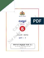 8th Kannada Science 1
