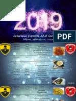 ΛΑΦΟ_Ιανουαρίου.pdf