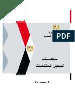 ملف 1025 متطلبات الاعتماد الجديدة للمستشفيات حسب نظام التأمين الصحي المصري الجديد