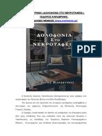 ΔΕΛΤΙΟ-ΤΥΠΟΥ  Νέο αστυνομικό Μυθιστόρημα.  Δολοφονία στο νεκτοταφείο.