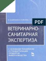 borovkov_m_f_frolov_v_p_serko_s_a_veterinarno_sanitarnaya_ek.pdf