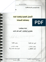 مذكرة المياه و الصرف.PDF