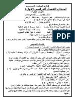 نموذج اجابة الاختبار السابع الورقة الثانية