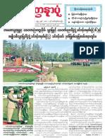 Yadanarpon Daily 3-1-2019