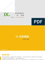 InsightXplorer Biweekly Report_20190103