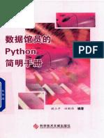 数据馆员的Python简明手册