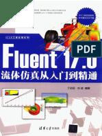 Fluent 17.0 流體仿真從入門到精通