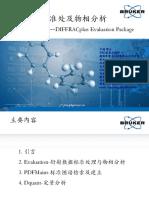 EVA软件使用手册