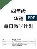 254070734-华语四年级教案-docx