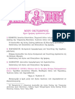 oktovrios_2015 (1).pdf