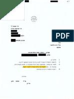 שינוי עילת סגירת תיק חקירה לחוסר אשמה | מחיקת רישום משטרתי