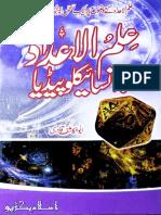 Ilm'ul A'adad Ka Encyclopedia [Urdu]