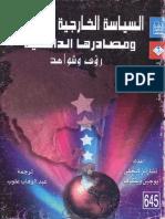السياسة الخارجية الأمريكية ومصادرها الداخلية رؤى وشواهد