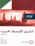 الشرق الأوسط الحديث 1