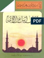 الهمة في آداب اتباع الأئمة - القاضي النعمان المغربي