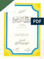 افتتاح الدعوة - القاضي النعمان المغربي