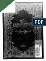 كتاب المجالس والمسايرات - القاضي النعمان المغربي