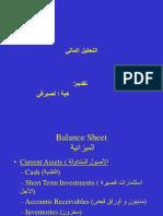 التحليل المالى