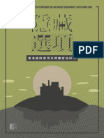 Research on Temporary Use and Vacant Government Land in Hong Kong