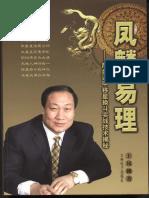 《凤麟易理--阴盘遁甲移星换斗实战技术揭秘》王凤麟