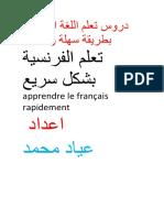 95673638-دروس-تعلم-اللغة-الفرنسية-بطريقة-سهلة-و-ممتعة.docx