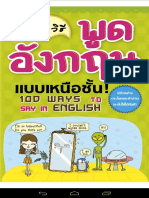100way to say in English.pdf