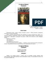 Сумерки.pdf