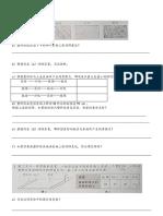 科学6年级  第六课  摩擦力.pdf