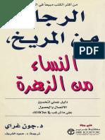 Copy of نسخة من الرجال من المريخ والنساء من الزهرة.pdf