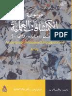 ديفيد إليارد-موسوعة الاكتشافات العلمية - من اكتشف -ماذا ومتى ؟ (2).pdf