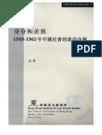 身份和差异:1949-1965年中国社会的政治分层