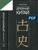 Васильев Л.С. - Древний Китай. Т. 3 - 2006