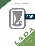 Аз управлявам Лада.pdf