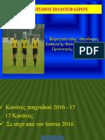 Παρουσίαση Κανόνων Ποδοσφαίρου 2016–17