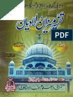 Tafseer Meezan Al-Adyan [Urdu]