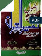 Usool Tarjuma Wa Tafsir Quran [Urdu]